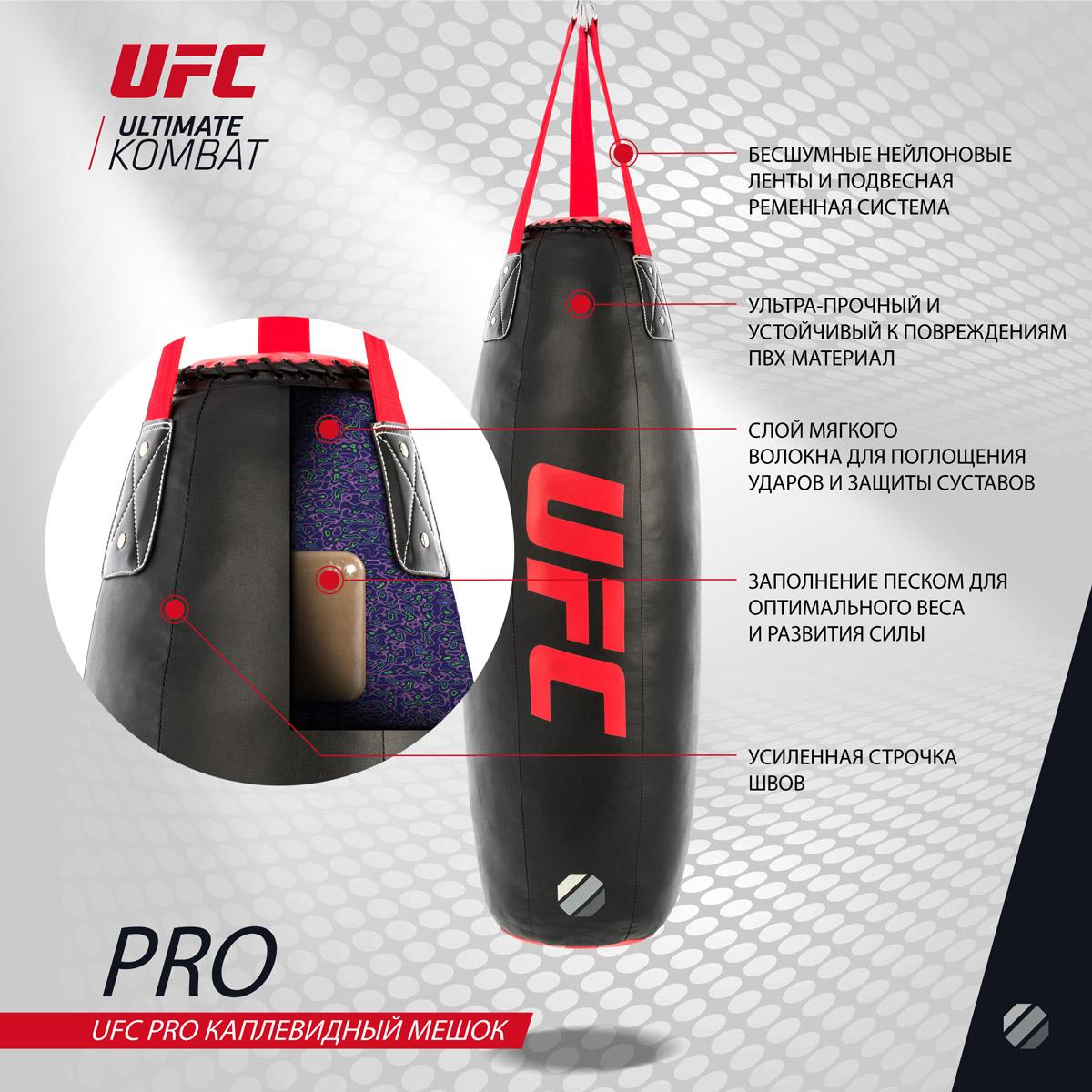 """UFC Каплевидный мешок 32 кг с наполнителем 4"""" """"UFC Каплевидный мешок 32 кг с наполнителем 1"""" """"UFC Каплевидный мешок 32 кг с наполнителем 2"""" """"UFC Каплевидный мешок 32 кг с наполнителем"""